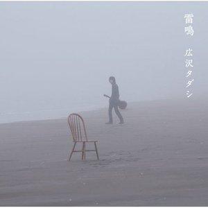 Image for '雷鳴'