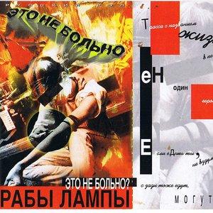 Imagen de 'Адинотчка'