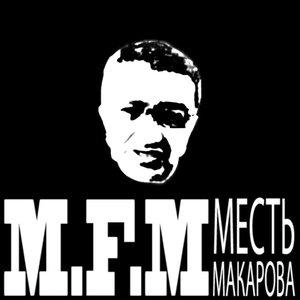 Image for 'Месть Макарова'