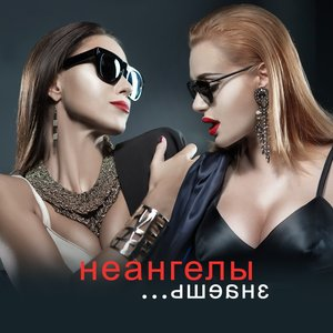 Image for 'Знаешь'
