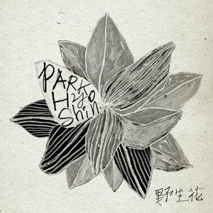 Image for '야생화'