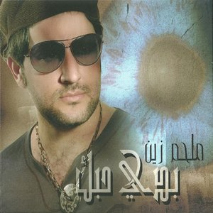 Imagen de 'Zawjat Al Fakir'