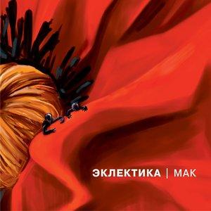 Image for 'МАК'