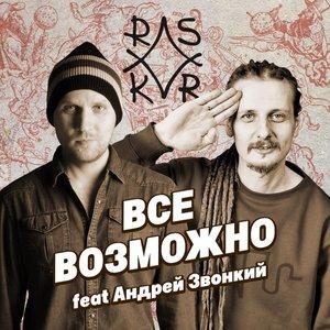 Immagine per 'Все возможно (feat. Андрей Звонкий)'