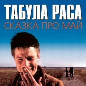 Image pour 'Сказка Про Май'