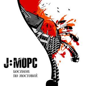 Image for 'Босиком По Мостовой'