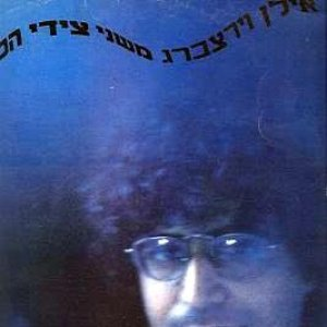 Image for 'כן אהבה / IsLove'