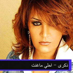 Image for 'Ya Layemi Leek Youm'