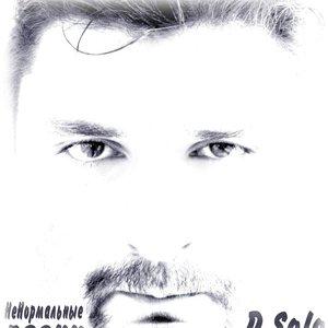 Image for 'Я видел свет'