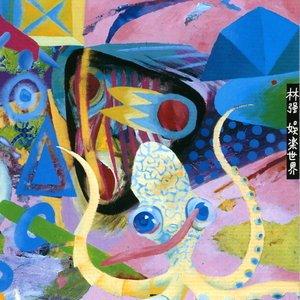 Image for '娛樂世界'