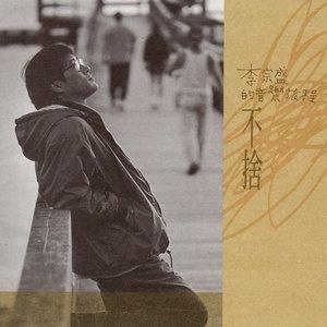 Image for '不捨'
