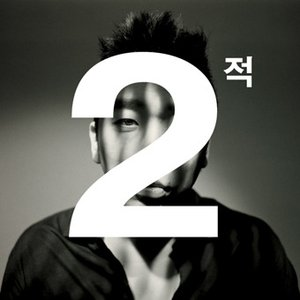 Image for '2적'