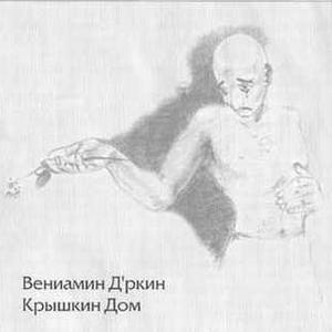 Веня Д'ркин - Крышкин дом