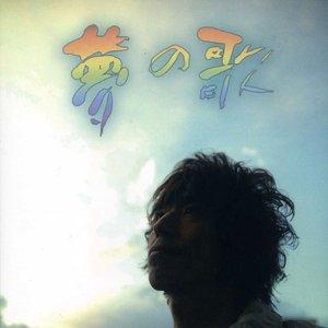 Bild für '夢の歌'