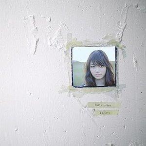 Image for 'Ato No Matsuri'
