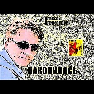 Immagine per 'Накопилось'