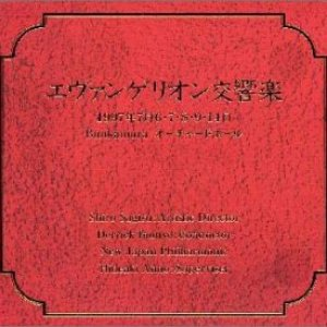 Image for 'Evangelion Symphonic Music 1'