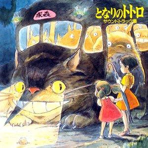 Image for 'My Neighbor Totoro'