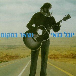 Immagine per 'The Next Station / Ha'tachana Ha'ba'ah'