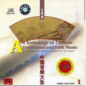 Bild för 'Anthology of Chinese Traditional & Folk Music Played on Guqin: Vol. 1'