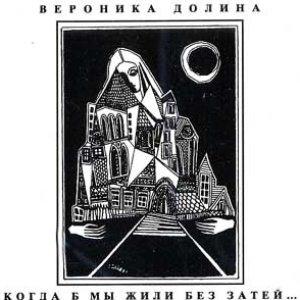 Image for 'Когда Б Мы Жили Без Затей...'