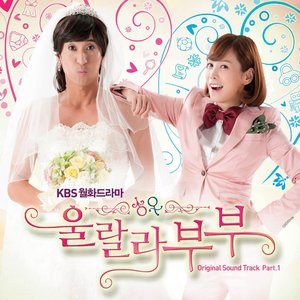 Image for '울랄라부부 OST Part.1'