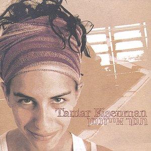 Image for 'Tamar Eisenman - EP'
