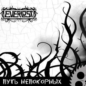 Image for 'Путь непокорных'