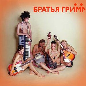 Image for 'Братья Грим'