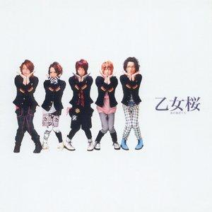 Image pour '乙女桜'