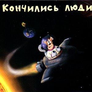 Image for 'Кончились люди'