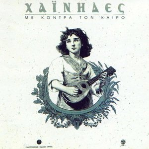 Image for 'Με κόντρα τον καιρό'