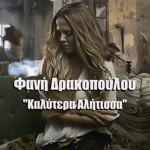 Image for 'Kalitera Alitissa'