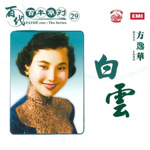 Image for 'Pathe 100: The Series 29 Bai Yun'