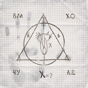 Image for 'Хочу ад'