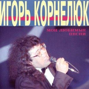 Image for 'Мои Любимые Песни'