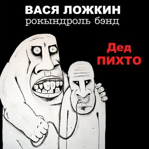 Image for 'Дед Пихто'