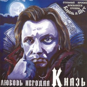 Image for 'Кривляка'