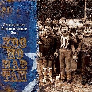 Image for 'Космонавтам'