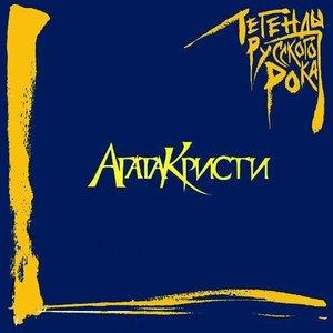Image for 'Легенды русского рока'