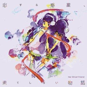 Image for '恋する惑星、果てしない物語'