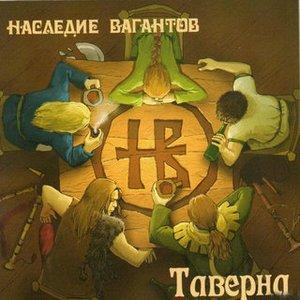 Image for 'Таверна'
