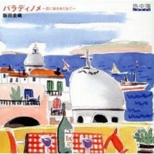 Image for 'パラディノメ ~恋に身をゆだねて~'