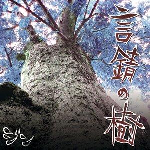 Image for '言錆の樹'