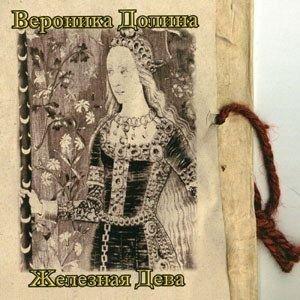Image for 'Железная Дева'