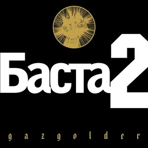 Image for 'Баста 2'