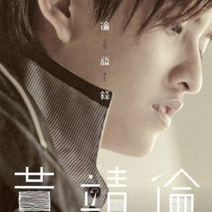 Bild för '黄靖伦'