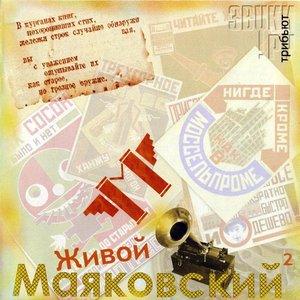 Image for 'Великолепные нелепости'