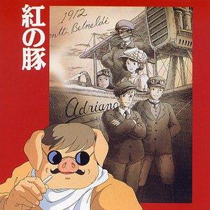 Image for '紅の豚: イメージアルバム'