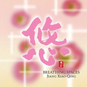 Image for 'Breathing Spaces'
